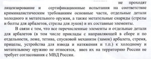 oruzie_streli_nakonechniki_fragment